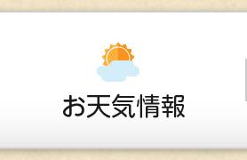 お天気情報