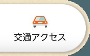 交通アクセス|つくばわんわんランド