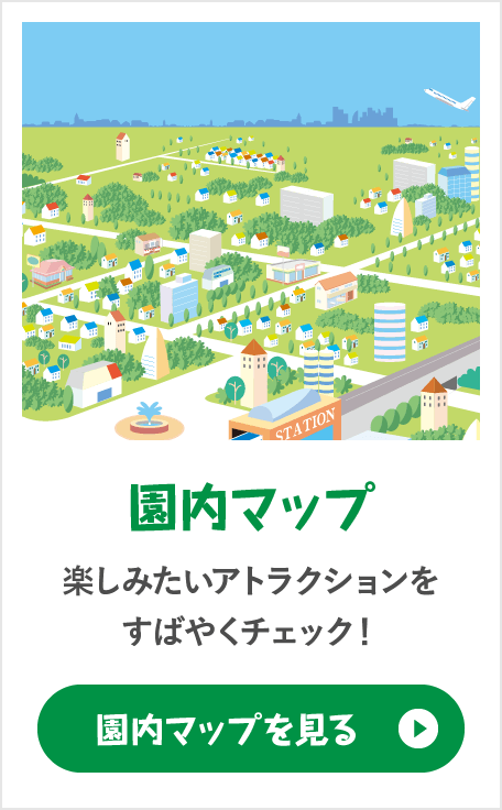 園内マップ|つくばわんわんランド